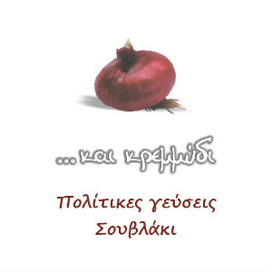 ...Και κρεμμύδι